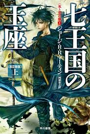 Couverture du Tome 1 (version japonaise)